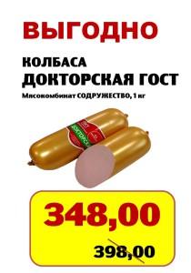 /home/k/kolbasa3ru/public html/core/../files/2016/03/kolbasa32 ru doktorskaya gost