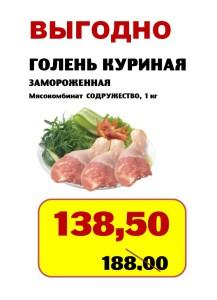 /home/k/kolbasa3ru/public html/core/../files/2016/03/kolbasa32 ru golen zamorozh
