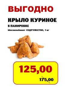 /home/k/kolbasa3ru/public html/core/../files/2016/03/kolbasa32 ru krylo v panir