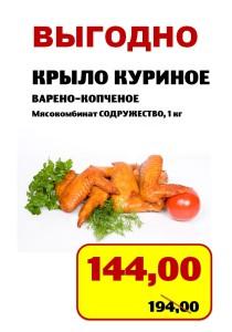 /home/k/kolbasa3ru/public html/core/../files/2016/03/kolbasa32 ru krylo vareno kopch