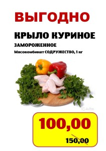 /home/k/kolbasa3ru/public html/core/../files/2016/03/kolbasa32 ru krylo zamorozh