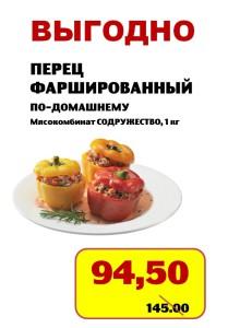 /home/k/kolbasa3ru/public html/core/../files/2016/03/kolbasa32 ru perec 1
