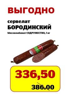 /home/k/kolbasa3ru/public html/core/../files/2016/03/kolbasa32 ru servelat