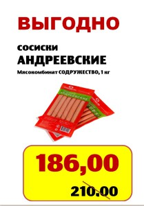 /home/k/kolbasa3ru/public html/core/../files/2016/03/kolbasa32 ru sosiski andreevk dlya korob