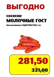 /home/k/kolbasa3ru/public html/core/../files/2016/03/kolbasa32 ru sosiski molochnye