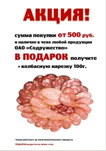 /home/k/kolbasa3ru/public html/core/../files/2016/04/kolbasa32 ru akciya 500 rub.