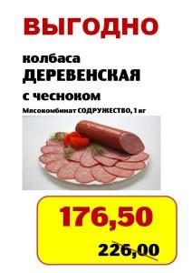 /home/k/kolbasa3ru/public html/core/../files/2016/03/kolbasa32 ru derevenskaya