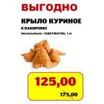 Акция ВЫГОДНО магазины КОРОБЕЙНИК