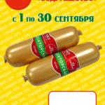 Акция колбаса ДОКТОРСКАЯ с 5 по 30 сентября