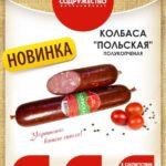 Новинка от Мясокомбината «Содружество»: колбаса «Польская»