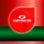 Коммерческое предложение от ОАО «Содружество»