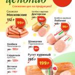 Летний ценопад от мясокомбината «Содружество»